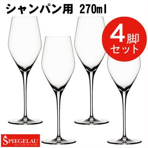 シャンパングラス シュピゲラウ トラットリア シャンパン (4脚) J-6209