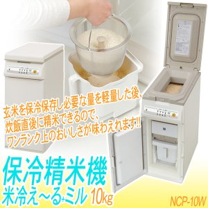 精米機 家庭用 保冷米びつ 10kg 米冷え〜る+ミル NCP-10W