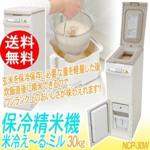 精米機 家庭用 保冷米びつ 30kg 米冷え〜る+ミル NCP-30W