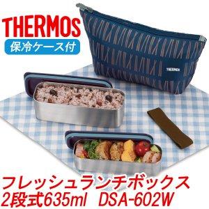 サーモス 弁当箱 2段式 DSA-602W 635ml 保冷バッグ付 コン
