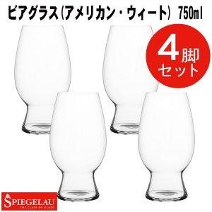 ビアグラス シュピゲラウ アメリカン・ウィート・ビール/ヴィットビア(4脚) J-4151