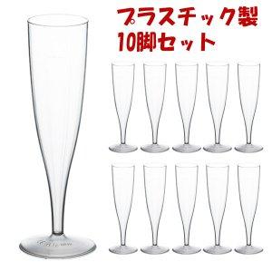 プラスチック製シャンパングラス (10個) GJ051PT
