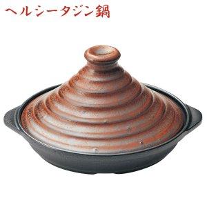 萬古焼 電子レンジ タジン鍋 茶