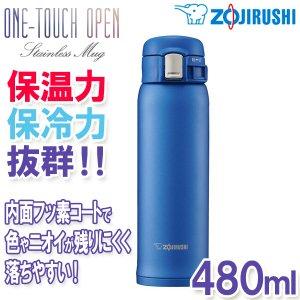 ステンレスマグ 象印 480ml マットブルー SM-SD48-AM 水筒 ワンタッチ式