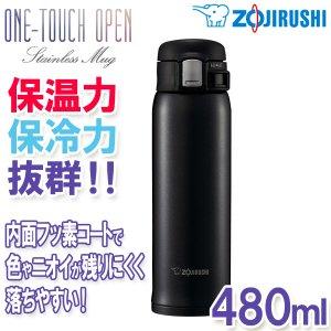 ステンレスマグ 象印 480ml シルキーブラック SM-SD48 水筒 ワンタッチ式