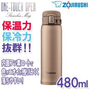 ステンレスマグ 象印 480ml マットゴールド SM-SD48 水筒 ワンタッチ式