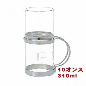 ハリオ 耐熱 ホット 焼酎 グラス 10オンス HWC-10SV ホットチューハイグラス