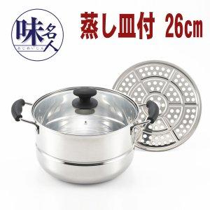 両手鍋 深型 26cm 蒸し皿付 AM-26W IH対応