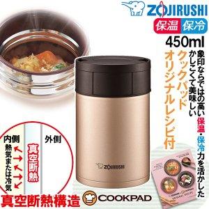 スープジャー 象印 450ml SW-HC45 保温 保冷 真空断熱 ローズゴールド