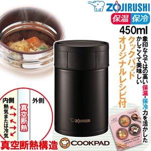 スープジャー 象印 450ml SW-HC45 保温 保冷 真空断熱 ダークココア