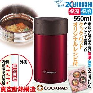 スープジャー 象印 550ml SW-HC55 保温 保冷 真空断熱 クリアレッド