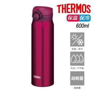 サーモス 水筒 600ml ワインレッド JNR-600WNR 真空断熱 ケータイマグ