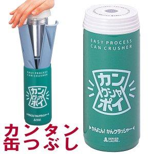 アルミ缶つぶし 空き缶つぶし器 カンクシャポイ グリーン