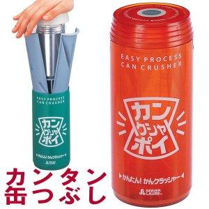 アルミ缶つぶし 空き缶つぶし器 カンクシャポイ スケルトンオレンジ