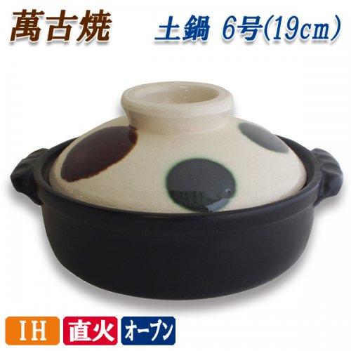 土鍋 IH対応 一人用 和ごころ白 6号 19cm 萬古焼