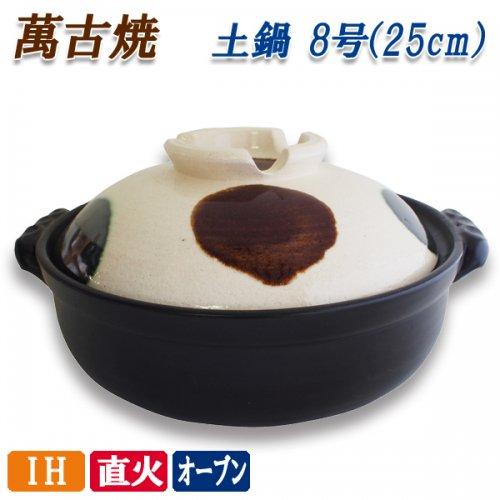 土鍋 IH対応 和ごころ白 8号 25cm 3〜4人用 萬古焼 送料無料