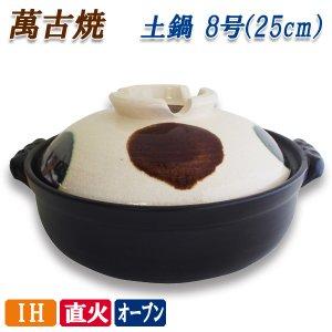 土鍋 IH対応 和ごころ白 8号 25cm 3〜4人用 萬古焼