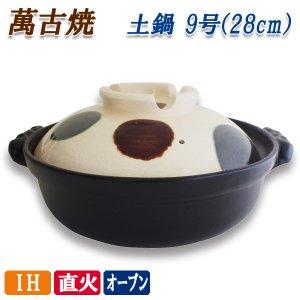 土鍋 IH対応 和ごころ白 9号 28cm 4〜5人用 萬古焼