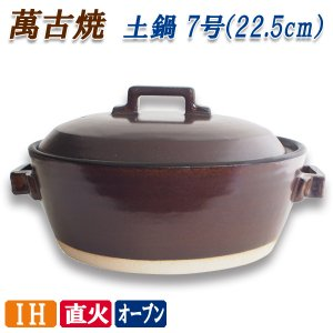 土鍋 IH対応 スタイルブラウン 7号 22.5cm 2〜3人用 萬古焼