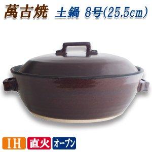 土鍋 IH対応 スタイルブラウン 8号 25.5cm 3〜4人用 萬古焼