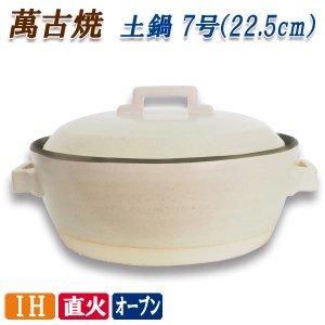 土鍋 IH対応 スタイルホワイト 7号 22.5cm 2〜3人用 萬古焼