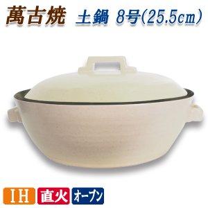 土鍋 IH対応 スタイルホワイト 8号 25.5cm 3〜4人用 萬古焼
