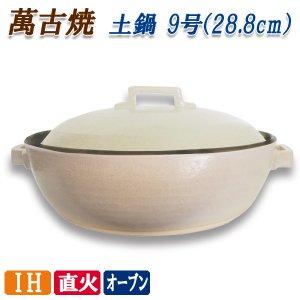 土鍋 IH対応 スタイルホワイト 9号 28.8cm 4〜5人用 萬古焼