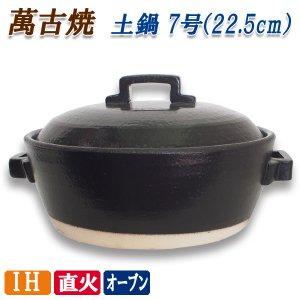 土鍋 IH対応 スタイルブラック 7号 22.5cm 2〜3人用 萬古焼