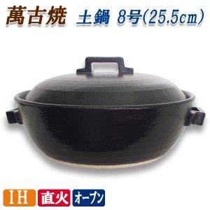 土鍋 IH対応 スタイルブラック 8号 25.5cm 3〜4人用 萬古焼