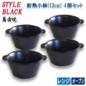 萬古焼土鍋用 耐熱小鉢 スタイルブラック 4個セット