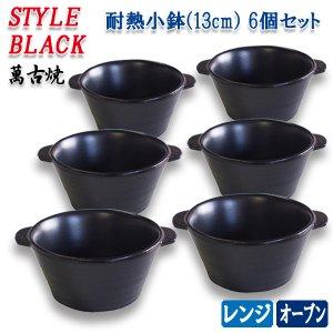 萬古焼土鍋用 耐熱小鉢 スタイルブラック 6個セット