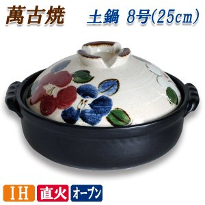土鍋 IH対応 椿 8号 25cm 萬古焼 セラミック加工