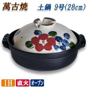土鍋 IH対応 椿 9号 28cm 萬古焼 セラミック加工