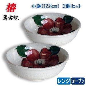 小鉢 萬古焼 椿 2個セット