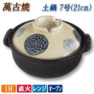 土鍋 IH対応 藍染ダリア 7号 21cm 萬古焼