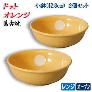 小鉢 萬古焼 ドットオレンジ 2個セット