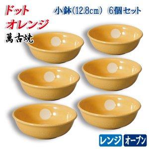 小鉢 萬古焼 ドットオレンジ 6個セット