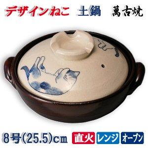 土鍋 萬古焼 8号 25.5cm デザインねこ