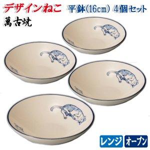 小鉢 平鉢 萬古焼 デザインねこ 4個セット