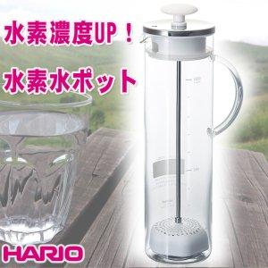 水素水生成器 ハリオ 水素水ポット