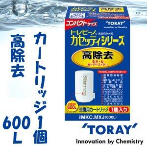 浄水器 カートリッジ MKC.MXJ 1個付 カセッティ専用 トレビーノ