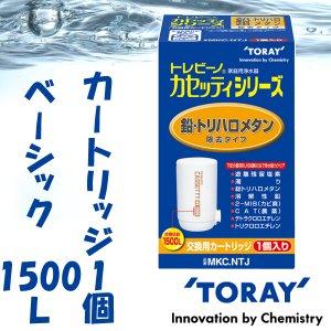 浄水器 カートリッジ MKC.NTJ 1個付 カセッティ専用 トレビーノ