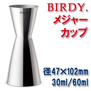 メジャーカップ BIRDY 30/60ml