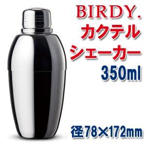 カクテルシェ−カー BIRDY 350ml