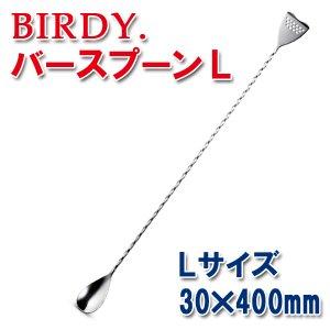 バースプーン BIRDY L・40cm やや長め