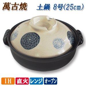 土鍋 IH対応 藍染ダリア 8号 25cm 萬古焼
