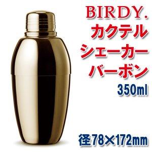 カクテルシェ−カー BIRDY・バーボン 350ml