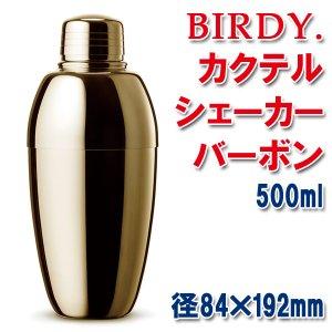 カクテルシェ−カー BIRDY・バーボン 500ml