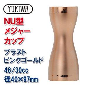 メジャーカップ YUKIWA ピンクゴールド 48/30ml