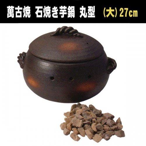 石焼き芋鍋 丸型 (大)  萬古焼 送料無料